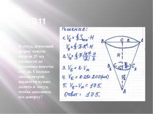 В9 В11 В сосуд ,имеющий форму конуса налили 25 мл жидкости до половины высоты
