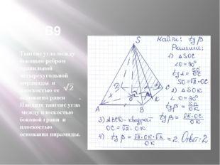 В9 Тангенс угла между боковым ребром правильной четырехугольной пирамиды и п