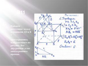 В11 Найдите расстояние между вершинами Д2 и В 1 многогранника, изображенного