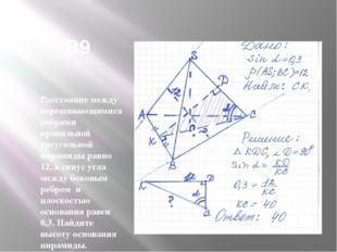 В9 Расстояние между скрещивающимися ребрами правильной треугольной пирамиды