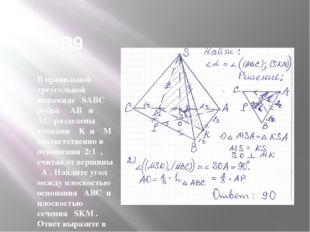 В9 В правильной треугольной пирамиде SABC ребра AB и AC разделены точками K