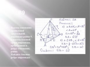 В9 Высота основания правильной треугольной пирамиды равна 9, а высота боково