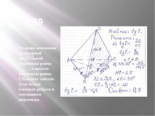 В9 Сторона основания правильной треугольной пирамиды равна , а высота пирами