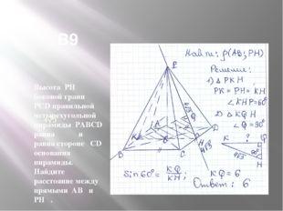 В9 Высота PH боковой грани PCD правильной четырехугольной пирамиды PABCD рав