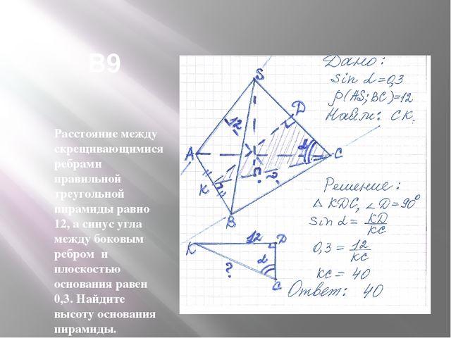 В9 Расстояние между скрещивающимися ребрами правильной треугольной пирамиды...