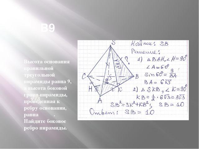 В9 Высота основания правильной треугольной пирамиды равна 9, а высота боково...