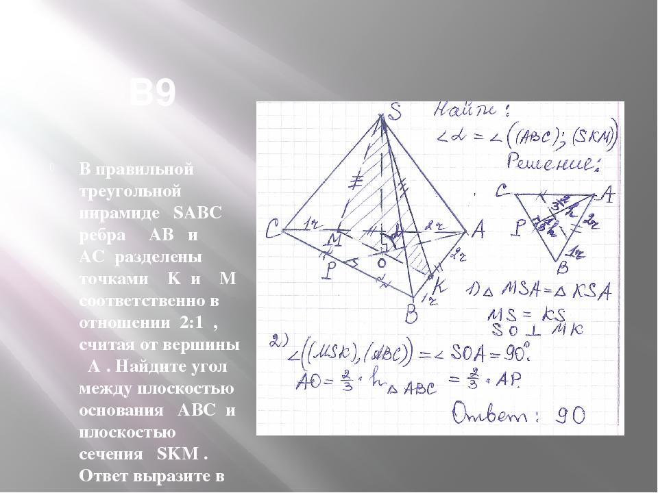 В9 В правильной треугольной пирамиде SABC ребра AB и AC разделены точками K...