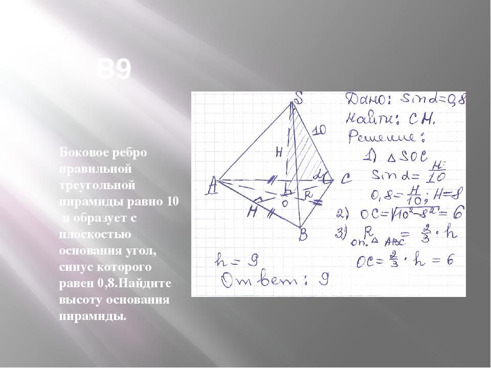 В9 Боковое ребро правильной треугольной пирамиды равно 10 и образует с плоск...