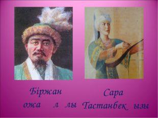 Біржан Қожағұлұлы Сара Тастанбекқызы