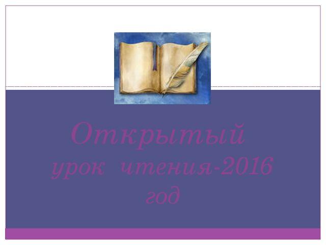 Открытый урок чтения-2016 год