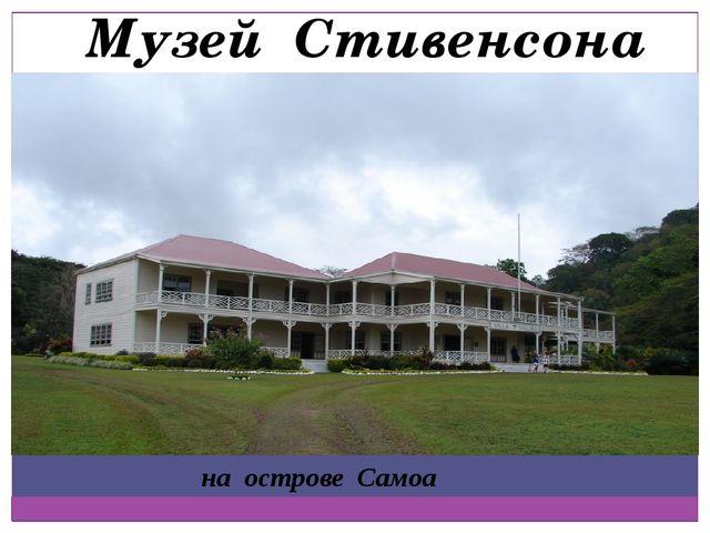 Музей Стивенсона на острове Самоа