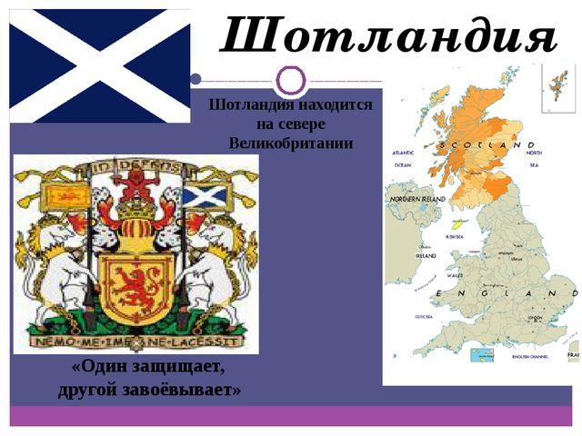 Шотландия находится на севере Великобритании «Один защищает, другой завоёвыв...