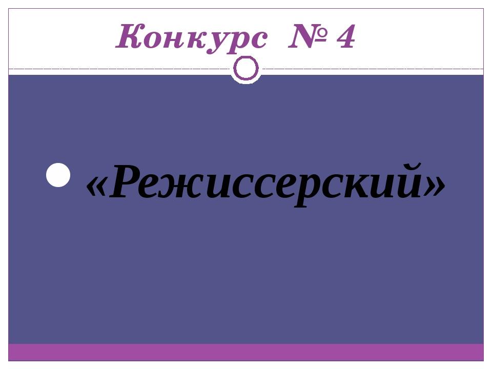 Конкурс № 4 «Режиссерский»