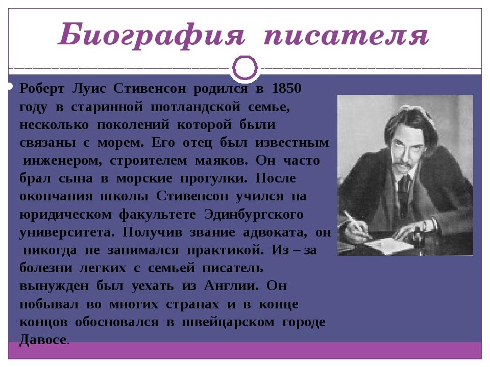 Биография писателя Роберт Луис Стивенсон родился в 1850 году в старинной шотл...