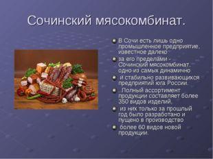 Сочинский мясокомбинат. В Сочи есть лишь одно промышленное предприятие, извес