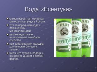 Вода «Есентуки» Самая известная лечебная минеральная вода в России. Эта минер