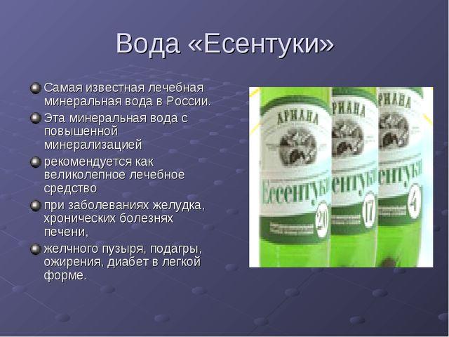 Вода «Есентуки» Самая известная лечебная минеральная вода в России. Эта минер...