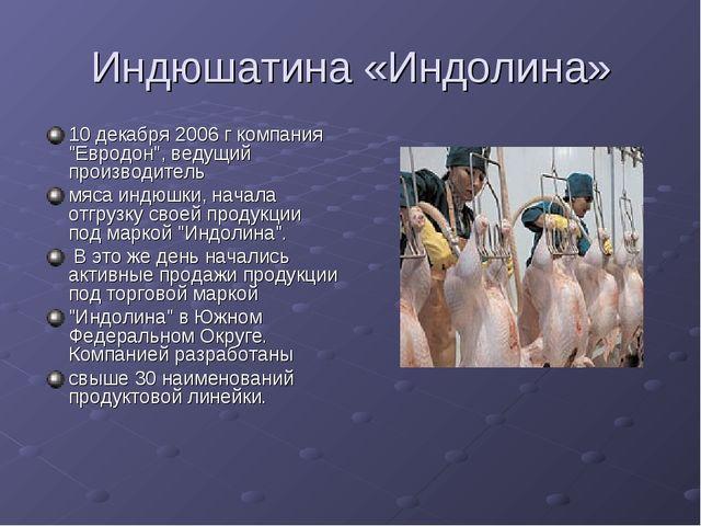 """Индюшатина «Индолина» 10 декабря 2006 г компания """"Евродон"""", ведущий производи..."""