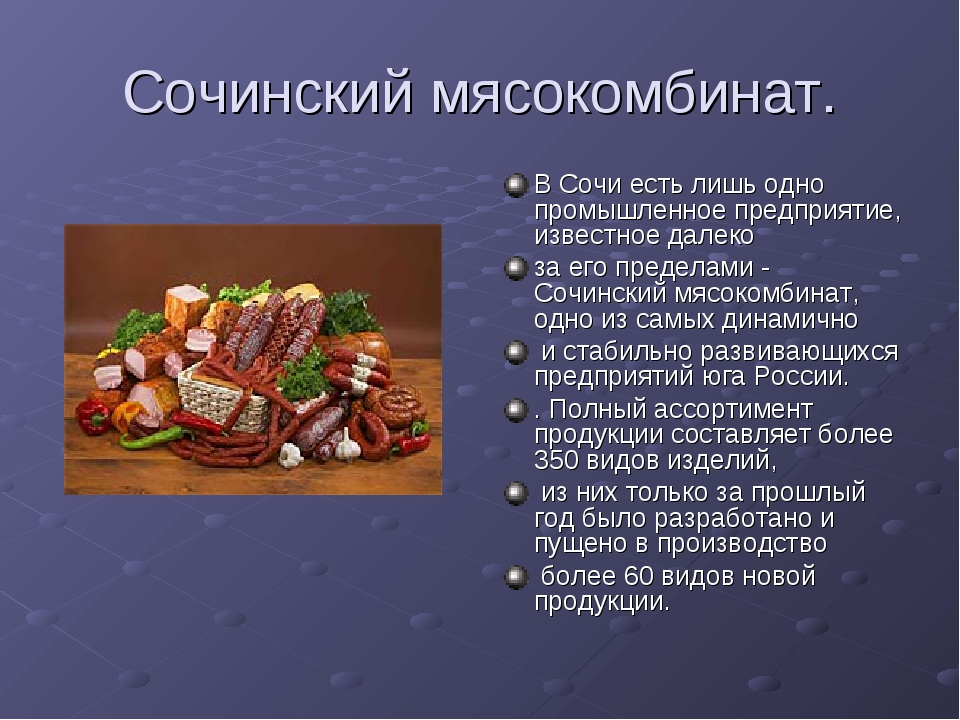 Сочинский мясокомбинат. В Сочи есть лишь одно промышленное предприятие, извес...