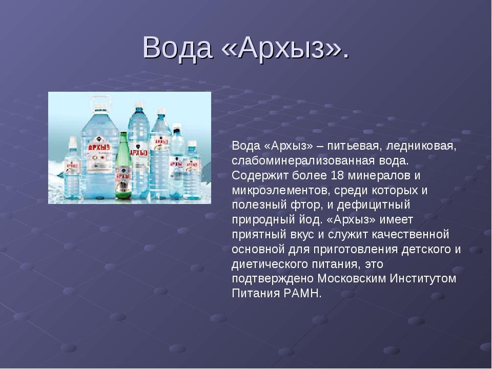 Вода «Архыз». Вода «Архыз» – питьевая, ледниковая, слабоминерализованная вода...