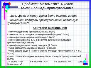 Предмет: Математика 4 класс Тема: Площадь прямоугольника Цель урока: К концу