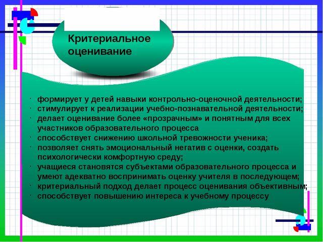 Критериальное оценивание формирует у детей навыки контрольно-оценочной деяте...
