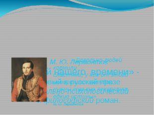 М. Ю. Лермонтов «Герой нашего времени» - первый в русской прозе социально-пс