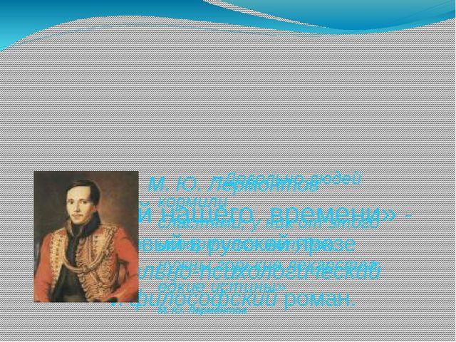 М. Ю. Лермонтов «Герой нашего времени» - первый в русской прозе социально-пс...