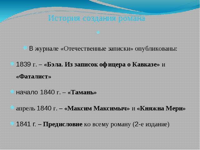 История создания романа В журнале «Отечественные записки» опубликованы: 1839...