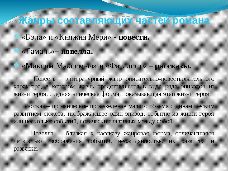 Жанры составляющих частей романа «Бэла» и «Княжна Мери» - повести. «Тамань»–...