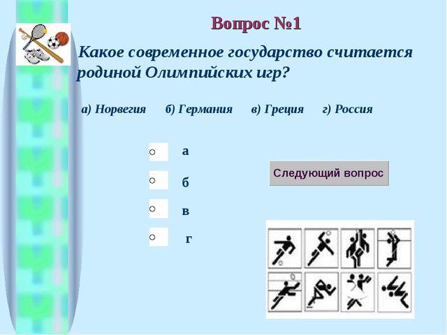 б в а г Какое современное государство считается родиной Олимпийских игр? а) Н...
