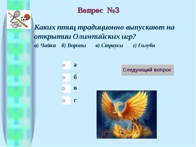 б в а г Вопрос №3 Каких птиц традиционно выпускают на открытии Олимпийских иг...