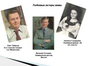 Любимые актеры мамы Олег Табаков. Его голосом говорит кот Матроскин. Виталий