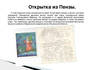 Открытка из Пензы. У этой открытки очень интересная история. Когда мама учила