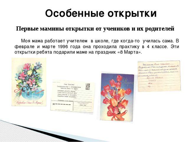 Особенные открытки Первые мамины открытки от учеников и их родителей Моя мама...
