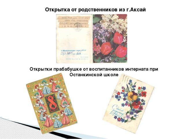 Открытка от родственников из г.Аксай Открытки прабабушке от воспитанников инт...