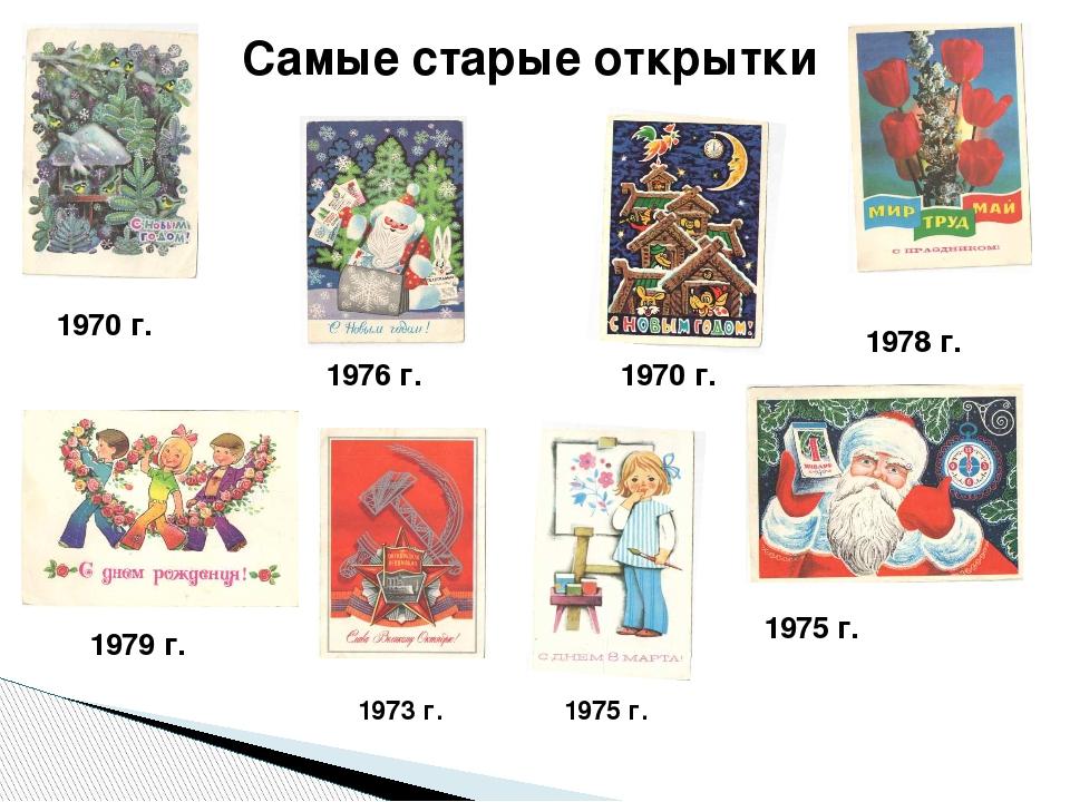 Самые старые открытки 1970 г. 1976 г. 1970 г. 1978 г. 1979 г. 1975 г. 1973 г....