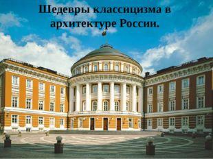 Шедевры классицизма в архитектуре России.