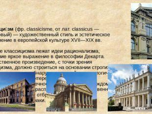 Классици́зм (фр. classicisme, от лат. classicus — образцовый) — художественны