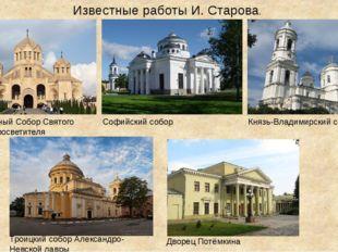 Известные работы И. Старова. Кафедральный Собор Святого Григория Просветителя