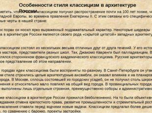 Следует отметить, что в России классицизм получил распространение почти на 1