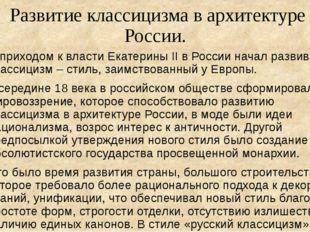 Развитие классицизма в архитектуре России. С приходом к власти Екатерины II