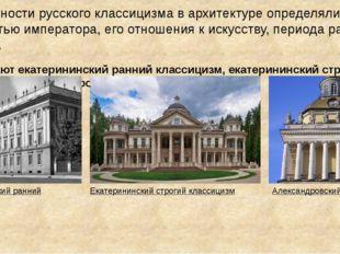 Особенности русского классицизма в архитектуре определялись личностью императ