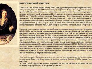 БАЖЕНОВ ВАСИЛИЙ ИВАНОВИЧ. БАЖЕНОВ, ВАСИЛИЙ ИВАНОВИЧ (1738–1799), русский архи