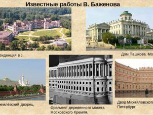 Известные работы В. Баженова Дом Пашкова. Москва. Царская резиденция в с. Цар
