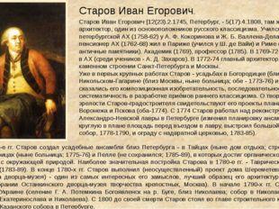 Старов Иван Егорович [12(23).2.1745, Петербург, - 5(17).4.1808, там же], рус