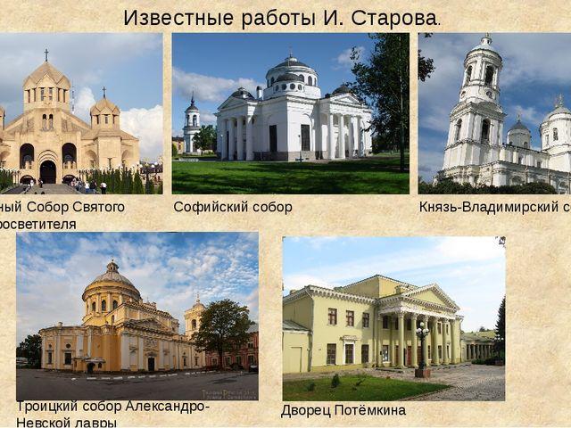 Известные работы И. Старова. Кафедральный Собор Святого Григория Просветителя...