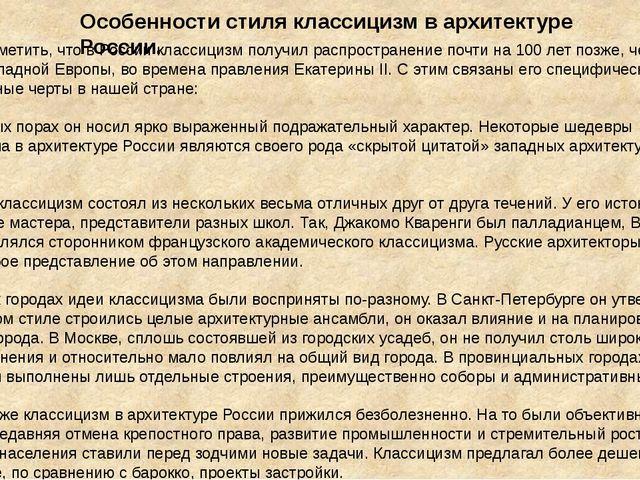 Следует отметить, что в России классицизм получил распространение почти на 1...