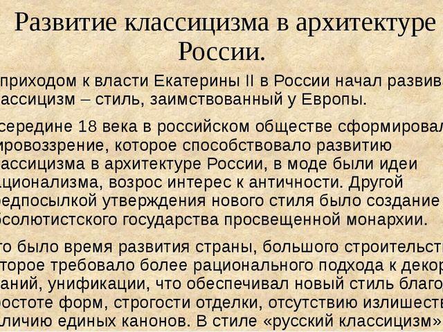 Развитие классицизма в архитектуре России. С приходом к власти Екатерины II...