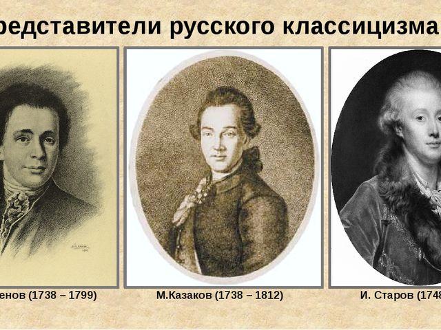 Представители русского классицизма. В. Баженов (1738 – 1799) М.Казаков (1738...